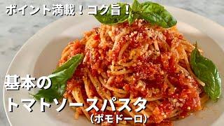 ポモドーロ|Koh Kentetsu Kitchen【料理研究家コウケンテツ公式チャンネル】さんのレシピ書き起こし
