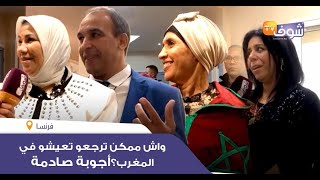 سولنا مهاجرين مغاربة بفرنسا..واش ممكن ترجعو تعيشو في المغرب؟أجوبة صادمة