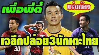 ข่าวเด่นนักเตะไทย-เจลีกปล่อย3นักเตะไทยกลับมาช่วยทำศึก-ไทย-ตรินิแดดฯ