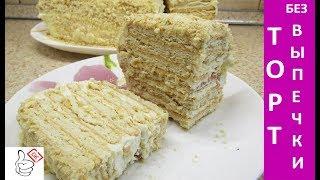 Торт без выпечки, Просто Быстро Вкусно!