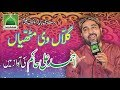 Naat 2017 Ahmad Ali Hakim 2017 By Naat Ki Dunya video