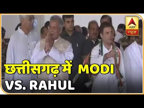 PM Modi & Rahul Gandhi To Campaign In Chhattisgarh Today | ABP News