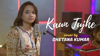 Kaun Tujhe | cover by Chetana Kumar | Sing Dil Se | M.S Dhoni | Palak Muchhal | Amaal Mallik | Manoj