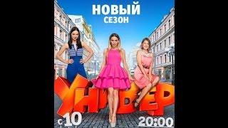 Универ Новая общага 13 сезон 1 серия анонс