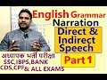 English Grammar || Naration Part 1 || Direct/Indirect Speech|| The best trick to  do Naration Mp3