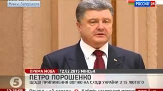 Первая реакция Порошенко о Минских переговорах Прекращение огня Новости Украины Сегодня