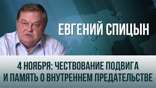 Евгений Спицын. '4 ноября: чествование подвига и память о внутреннем предательстве'