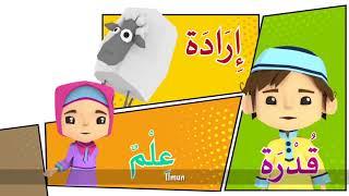 Gambar cover Sifat Wajib Bagi Allah - Lagu Anak Islami + Lirik