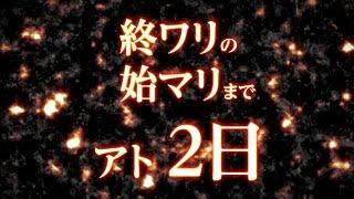 終ワリの始マリまでアト2日〜 2017年6月6日(ヨコオタロウ氏誕生日 / 仏...