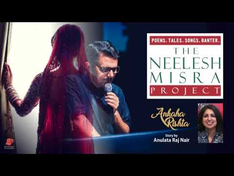 अनकहा रिश्ता | Love Story | Ankaha Rishta story by  Anulata Raj Nair |The  Neelesh Misra Project