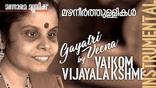 Mazhaneer Thullikal film song on Gayathri Veena by Vaikom Vijayalakshmi