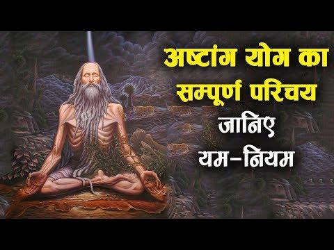 अष्टांग योग का परिचय और यम-नियम   Yogdarshan   Ashtanga Yoga For QCI, UGC NET, Yoga All Exams