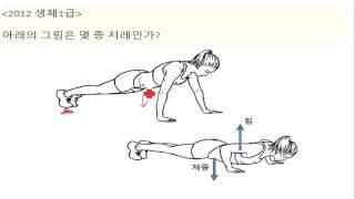 스포츠지도사 역학 기출2