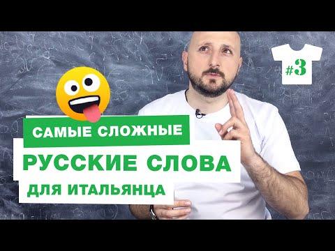 🙈 Самые сложные русские слова для итальянца