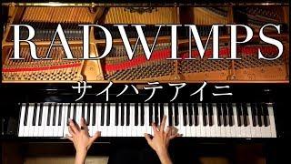 サイハテアイニ(アクエリアスCM Ver)−RADWIMPS/ピアノ/CANACANA