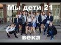 Школа Мы дети 21 века mp3