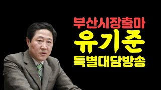 유기준, 부산시장 출마로 보수정치 위기 돌파한다