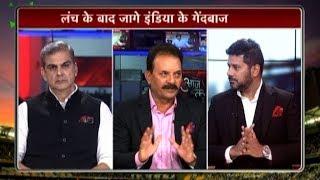 Ind vs Aus: आजतक शो पर मदनलाल ने कहा पहले सेशन में पिछड़ गया भारत | Sports Tak