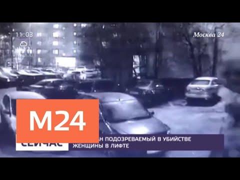 Смотреть фото Задержан подозреваемый в убийстве женщины в лифте - Москва 24 новости россия москва