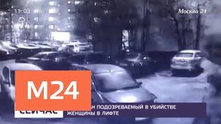 Смотреть видео Задержан подозреваемый в убийстве женщины в лифте - Москва 24 онлайн
