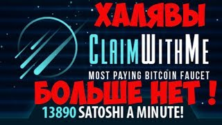 ClaimWithMe - СКАМ
