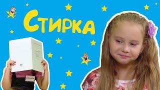 "Пермь  12 сезон ""Стирка"""