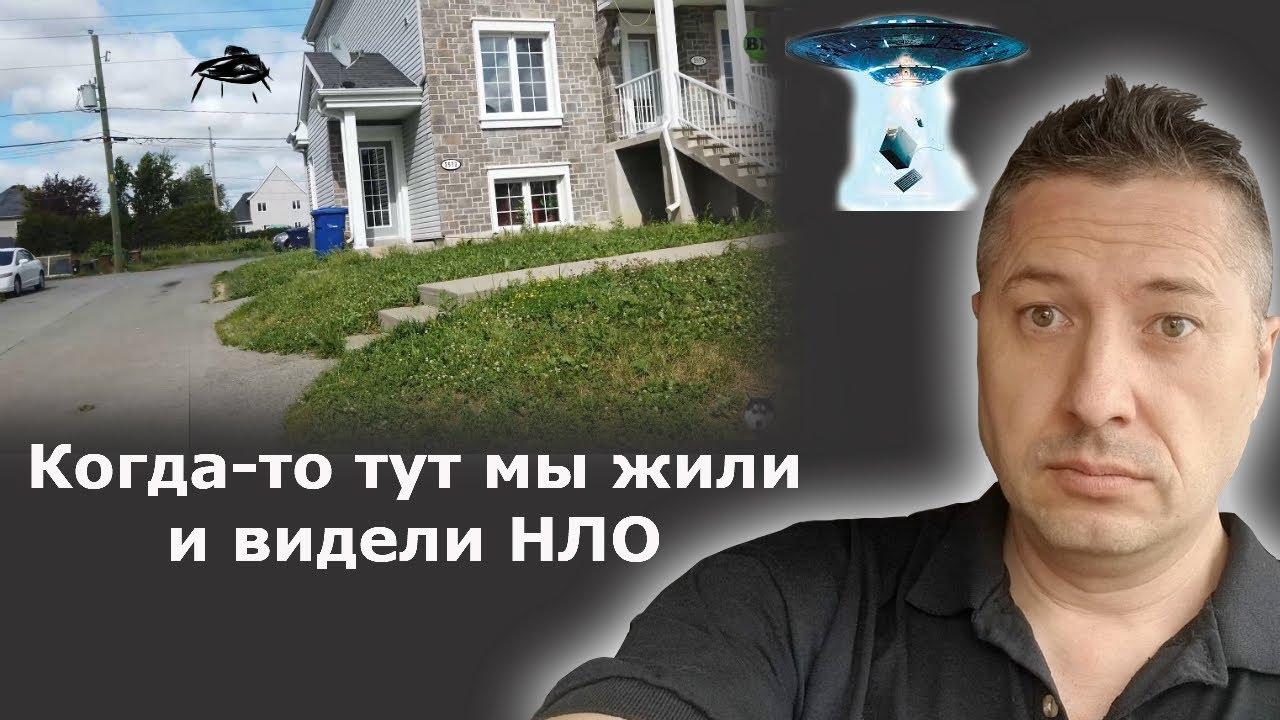 Когда-то тут мы жили и видели НЛО / Блогер и Хаски / Блогер БН / США