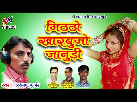 Rajsthani Dj Song 2017 !! Mitho Kharbujo Janudi !!  New Marwari Dj Song 2017 !!