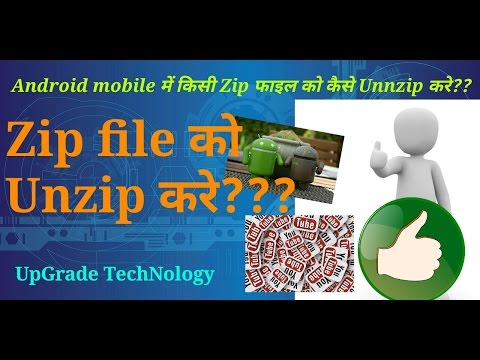 Android mobile me zip file ko kaise Unzip kare!{hindi}