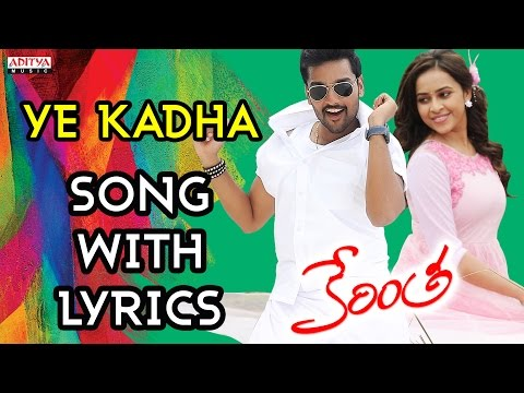Ye Kadha Song With Lyrics - Kerintha Songs - Sumanth Ashwin, Sri Divya, Tejaswi Madivada