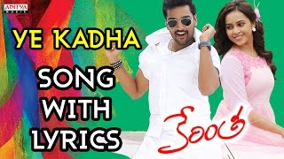 Ye Kadha Song With Lyrics - Kerintha Songs - Sumanth Ashwin, Sri Divya, Tejaswi Madivada