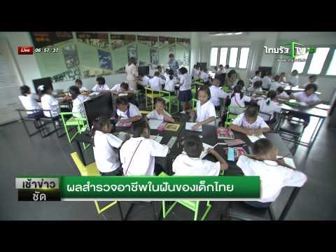 5 อาชีพในฝันของเด็กไทย