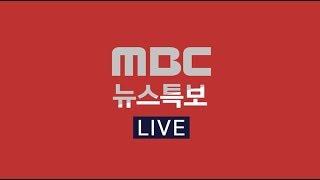 윤석열 검찰총장 후보자 인사청문회 - [LIVE] MBC 뉴스특보 2019년 07월 08일