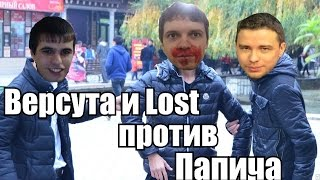 Версута и Lost против Папича ( та самая игра )