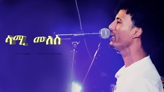 Eritrean music 2018 Samuel meles ( ሳሚ) [chura band] on stage[ somaሶማ]