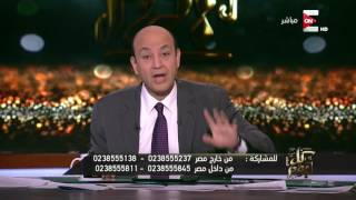 كل يوم - عمرو أديب: هيبقا في سوق سودا تاني للدولار من بكرة