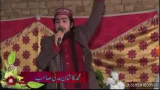 Muhammad kashan madni in jashan sohnay da chack chakora