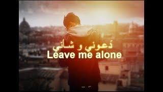 Leave me alone.- A beautiful Arabic rap song