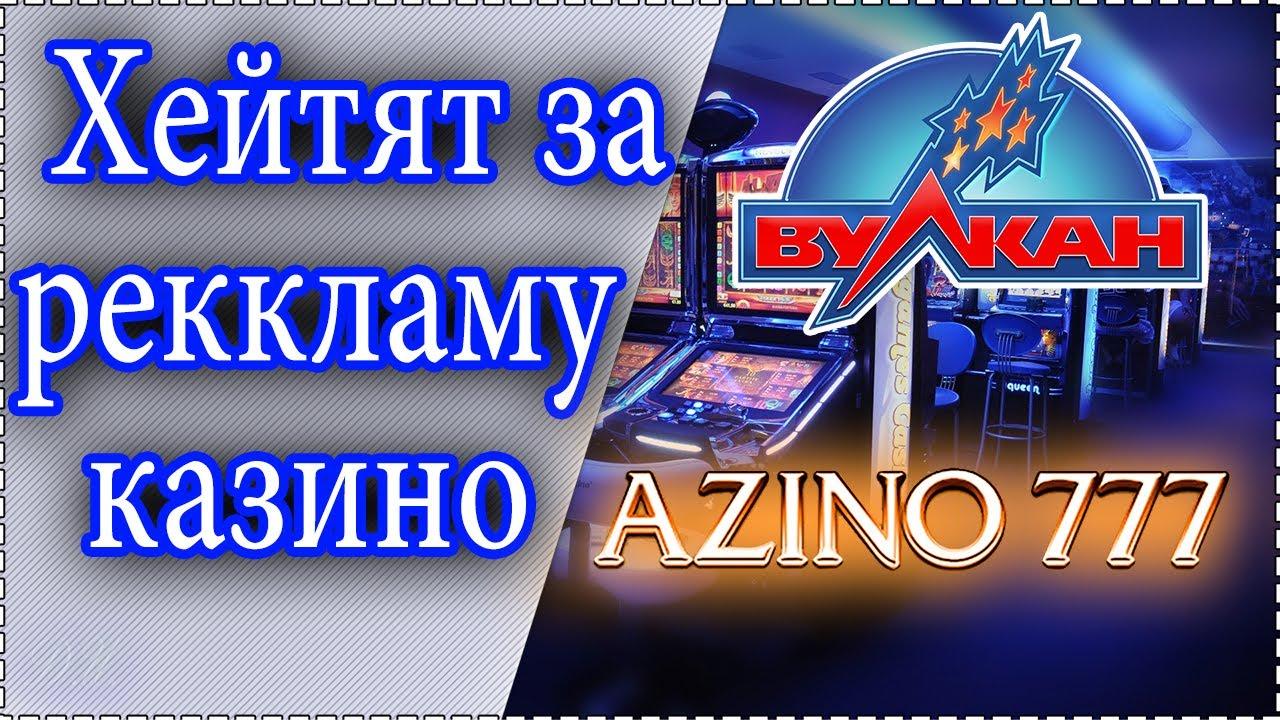 азино777 почему