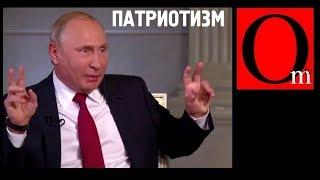 Прорывной патриотизм. Куда ведет Россию безумный путинизм