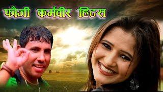 2017 का सबसे हिट गाना -फौजी कर्मवीर हिट्स- बल्ले बल्ले - Foji Karmveer -Superhit Haryanvi Songs 2017