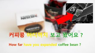 KOR, ENG) 1억짜리 현미경으로 보는 커피가루 ?…