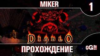 Diablo I HD Mod Пари с Майкером 1 часть