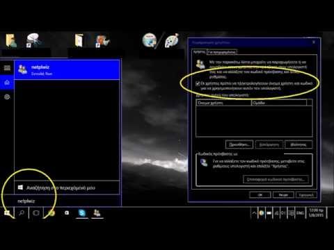 Απενεργοποιηση  κωδικου εισοδου  στα windows 10