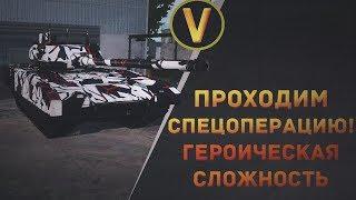 Armored Warfare: ★ГЕРОИЧЕСКАЯ СПЕЦОПЕРАЦИЯ!★ (ПРОХОДИМ ПОЛНОСТЬЮ)