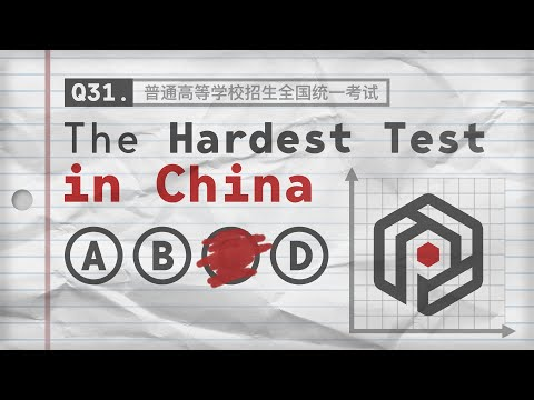 The Hardest Test in China