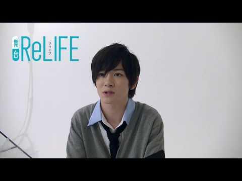 舞台「ReLIFE」小西成弥 インタビュー