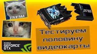 Это отвал :( Тестируем половинку видео карты GTX 590 1.5 GB / Двух чиповый монстр