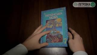 Скачать Підручник Українська мова 7 клас Глазова за новою програмою