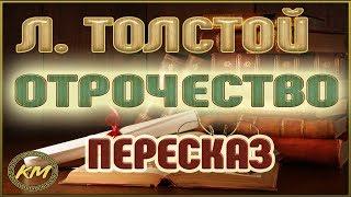 ОТРОЧЕСТВО. Лев Толстой